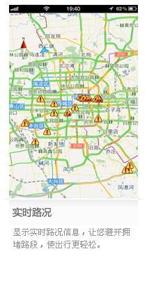 百度地图 for WM 800*480下载