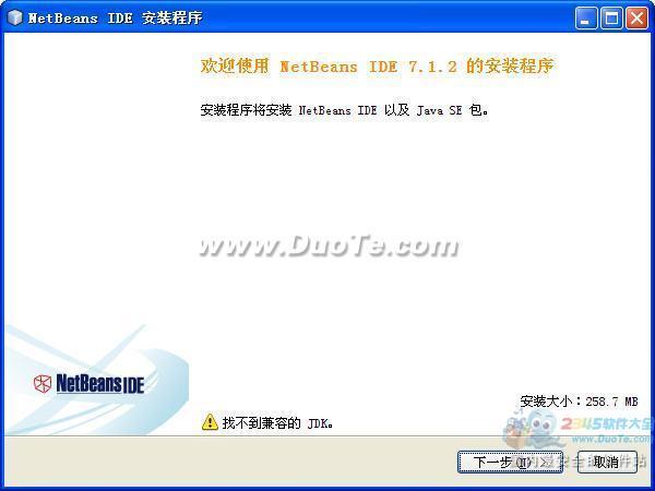 NetBeans IDE for Java SE下载