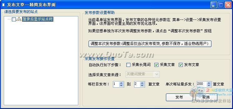 EQ站群软件下载