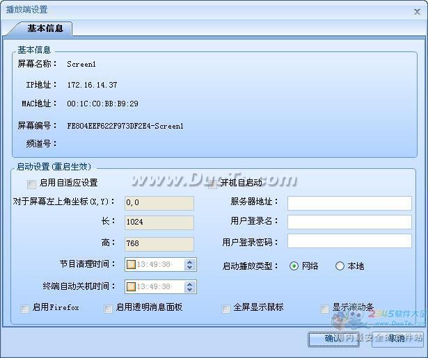 数游多媒体信息发布系统下载