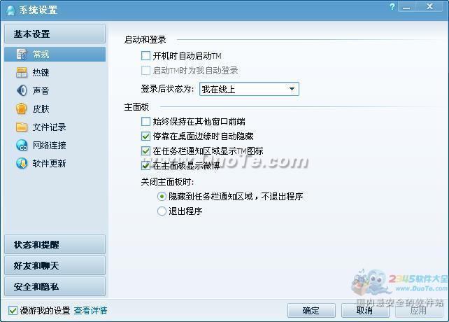 腾讯TM(Tencent Messenger) 2009下载