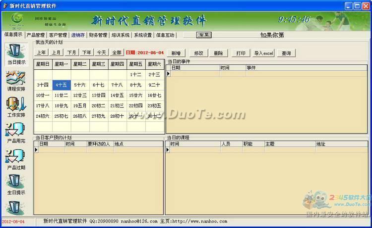 新时代直销管理系统下载