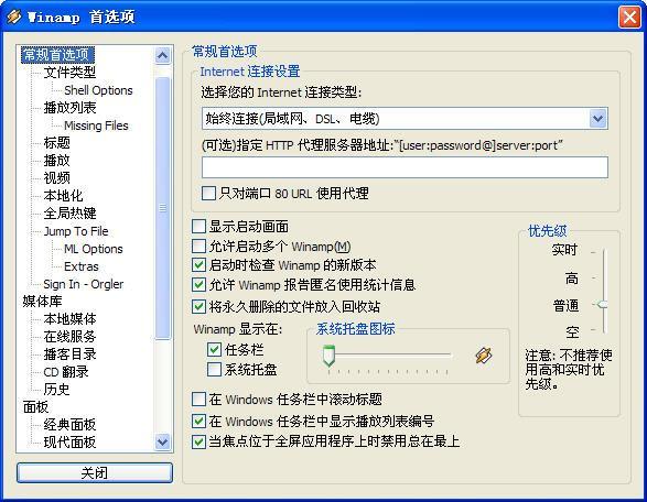 Winamp pro下载