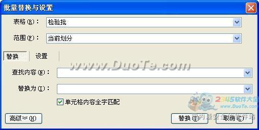 品高铁路工程资料管理系统 2012下载