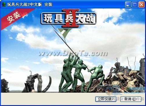 玩具兵大战2 中文版下载