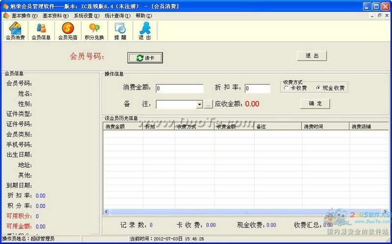 旭荣IC卡会员管理软件下载
