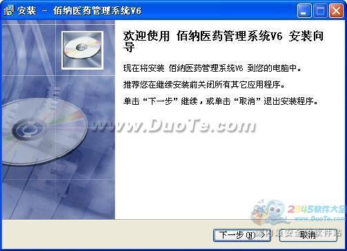 佰纳医药管理软件下载