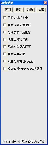 QQ老板键下载