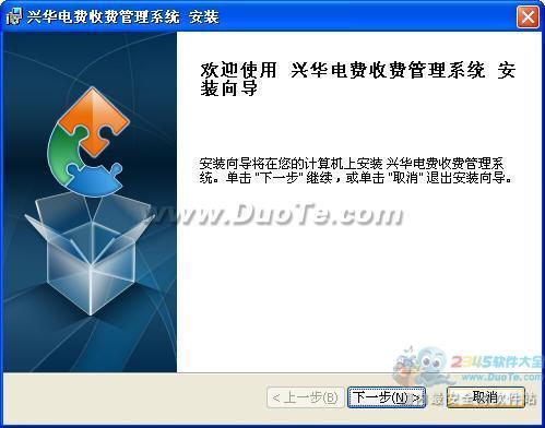 兴华电费管理软件下载