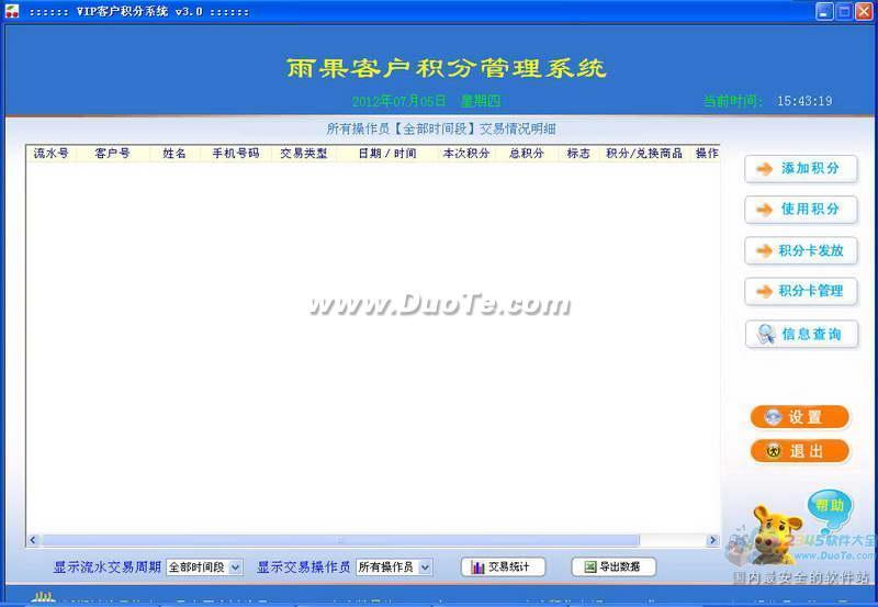 雨果会员积分管理系统下载