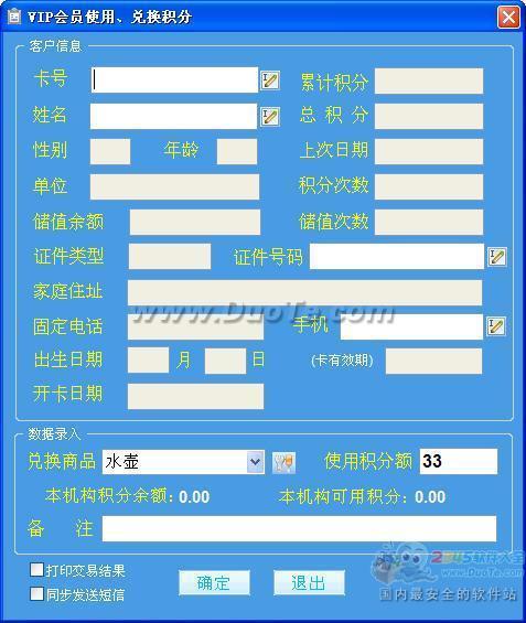 雨果VIP客户积分管理系统下载