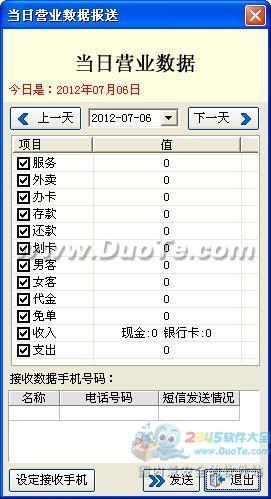 嘉艺美发店管理软件下载