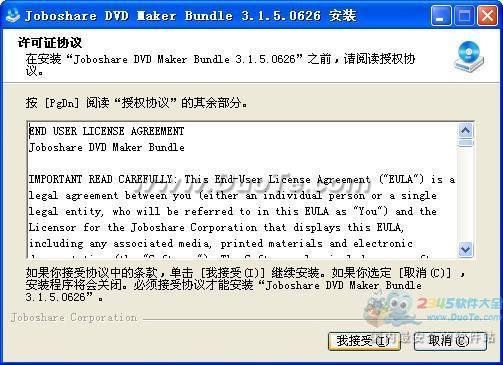 Joboshare DVD Maker Bundle下载