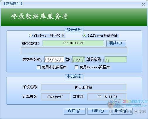 慧源医院软件普通网络版-护士工作站下载