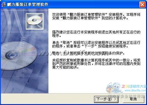 鹏力服装订单管理系统下载