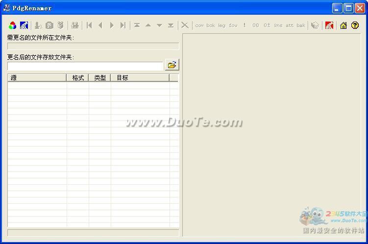 pdg文件改名工具 (PdgRenamer)下载