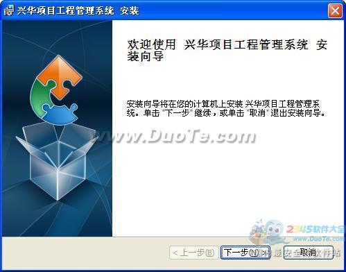 兴华项目工程管理软件下载