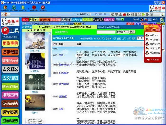 CC707中小学生快速学习大全 2012下载