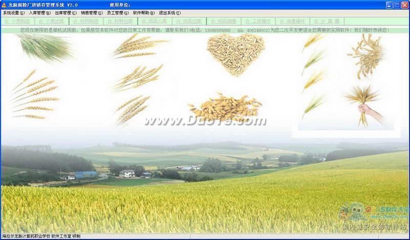 龙脉面粉厂管理系统下载