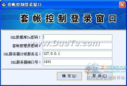 佰纳商业管理软件商贸通下载