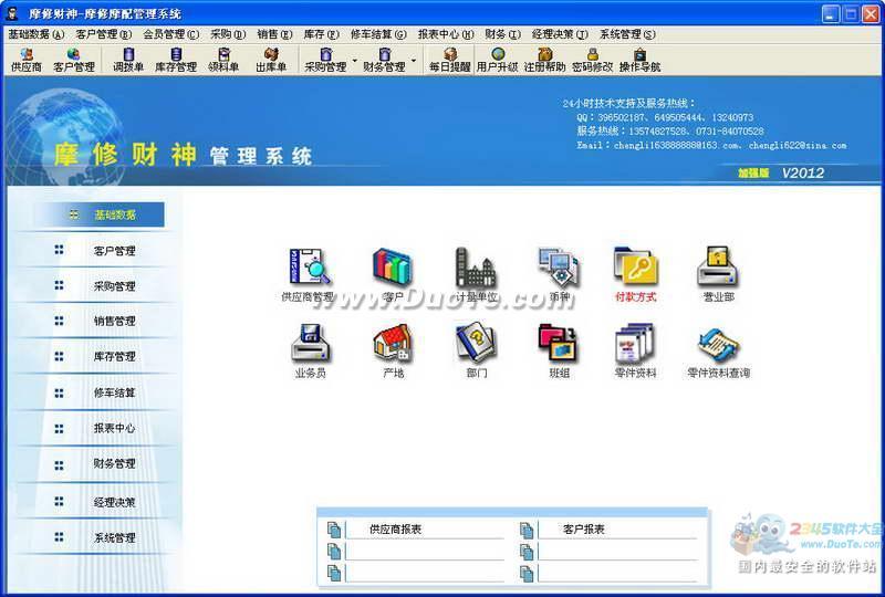 摩修财神-摩修摩配软件 2012下载