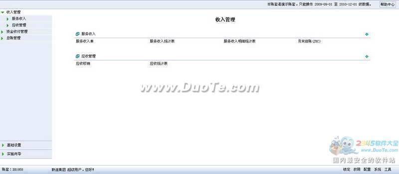 周大财财务业务套件下载