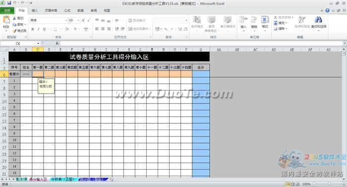 教学测验质量分析工具下载
