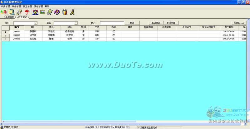 兴华幼儿园管理系统下载