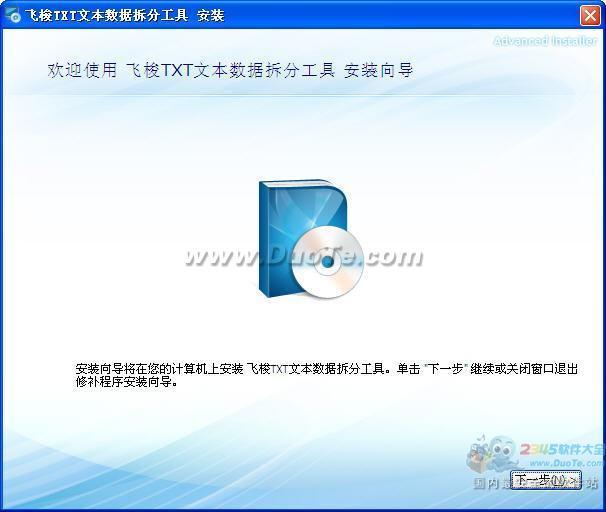 飞梭TXT文本数据拆分工具下载