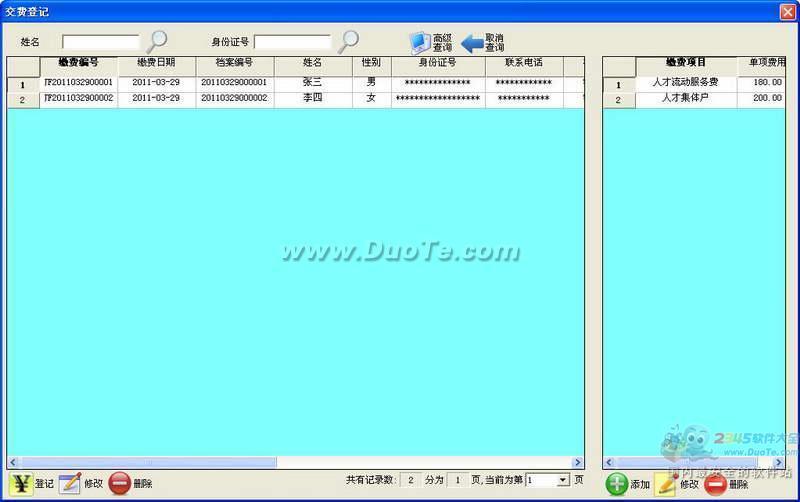 兴华劳动事务代理收费管理系统下载