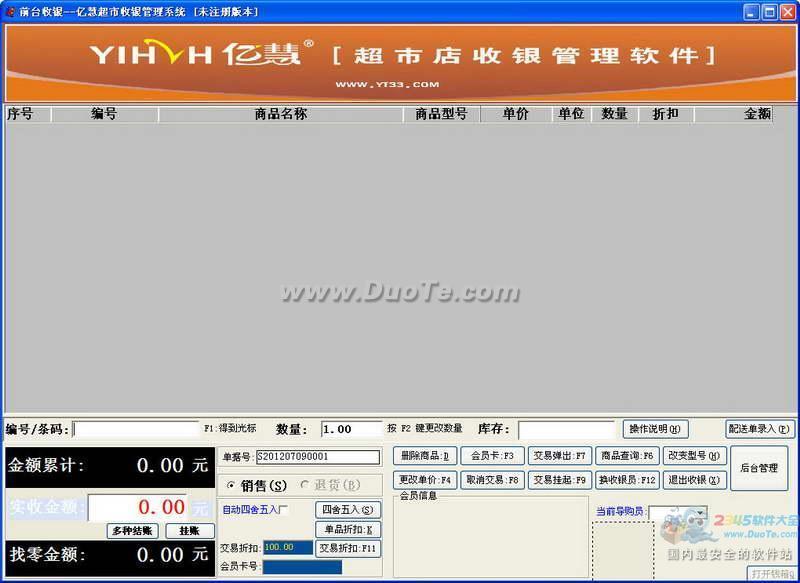 亿慧超市收银管理软件下载