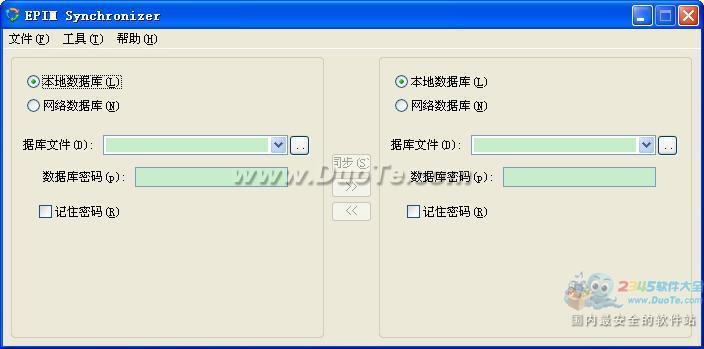EPIM Synchronizer下载