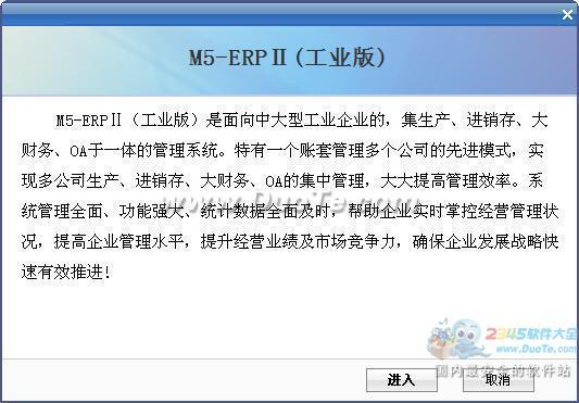 联道-M5-ERPⅡ下载