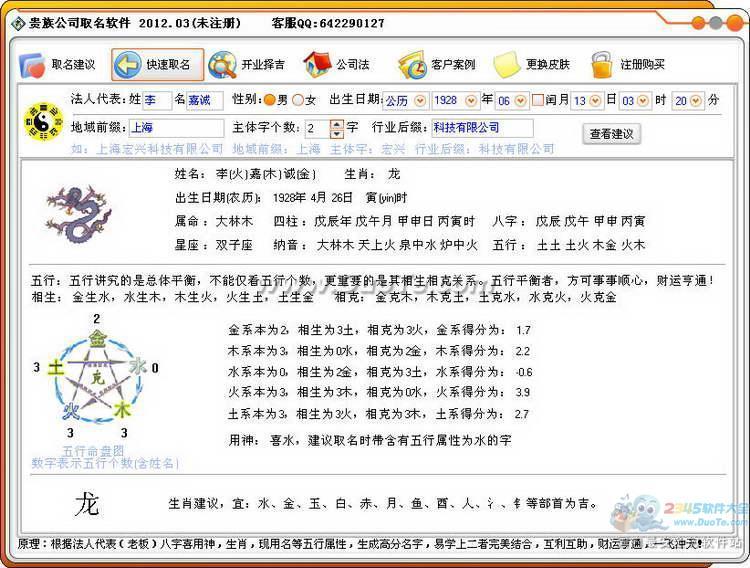 贵族公司取名软件下载