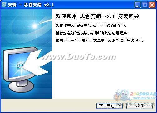 思睿安储加密软件下载