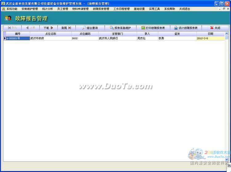 仪器设备安装维护管理系统下载