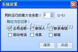 山河求购信息采集软件下载