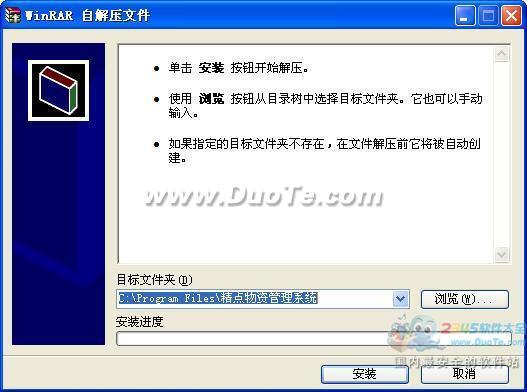 精点物资管理系统下载