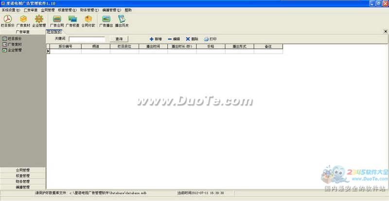 里诺电视广告管理软件下载