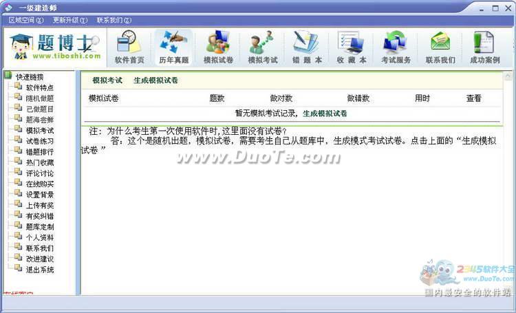 题博士一级建造师考试题库软件下载