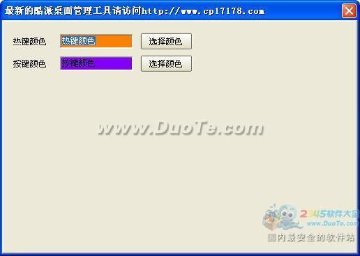 酷派桌面图标管理工具下载