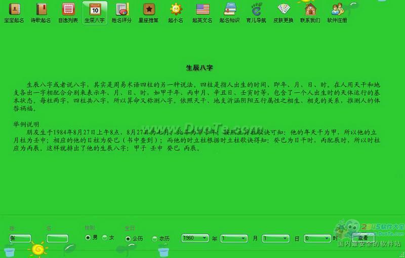 幸福宝宝起名软件下载