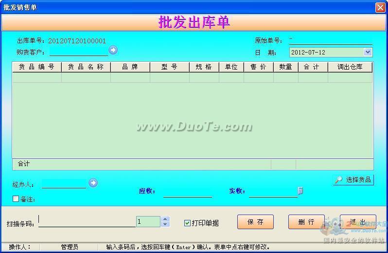 思飞通达电动车销售管理软件下载