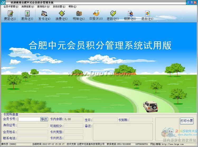 中元会员管理系统下载