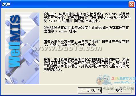 威美印刷行业管理软件(印刷ERP)下载