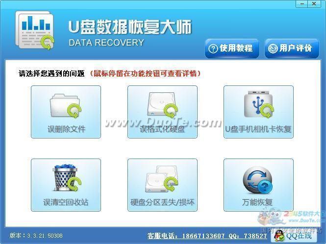 U盘数据恢复软件下载