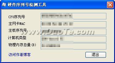 硬件序列号检测工具下载