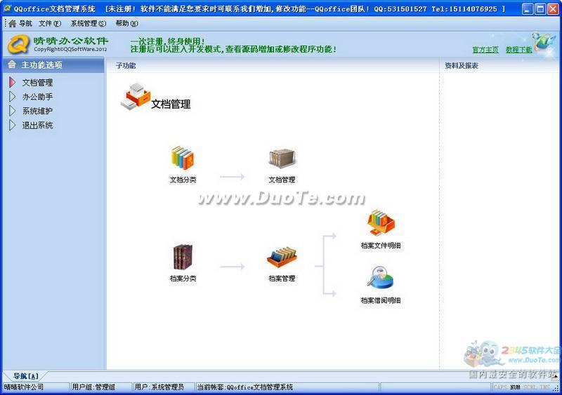 QQoffice文档管理系统下载