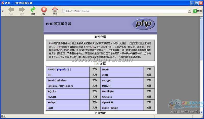 PHP网页服务器下载