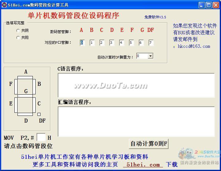 数码管段位计算工具下载